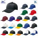 【2重ネーム刺繍】 ミズノ オールメッシュ 六方型キャップ 刺繍 野球 帽子 キャップ 12JW4B03