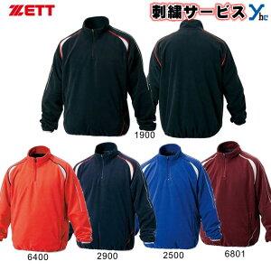 【左片胸2重ネーム刺繍】 ゼット ZETT フリースジャケット ウェア 野球 一般用 長袖 メンズ 防寒 アウター ウェア (BOF110A)