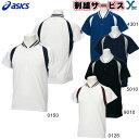アシックス ベースボールシャツ BAD014