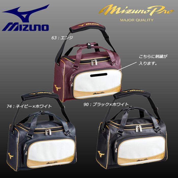 【ネーム刺繍サービス】 ミズノプロ セカンドバッグ 1FJD6001 バッグ&ケース