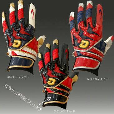 【送料無料(メール便配送)】 Wilson ウィルソン ディマリニ バッティンググローブ 両手用 手袋 ネーム刺繍 サービス (wtabg070)
