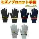 【送料無料(メール便配送)】 ミズノプロ ニット手袋 (52ZB-700) ※代引きの場合は送料がかかります