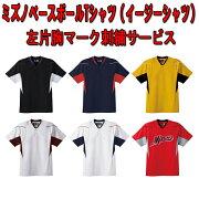 サービス ベースボール Tシャツ イージーシャツ
