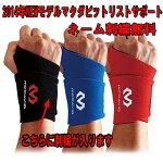【ネーム刺繍無料】2014NEWモデルマクダビット野球用リストサポート(M451F)