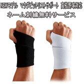 【ネーム刺繍サービス】 マクダビット 野球用 リストサポート 451(高校野球対応 )