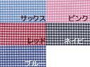 【送料無料】ギンガムチェック 小...