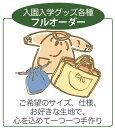 【フルオーダー】 指定サイズOK! 入園入学グッズオーダー 体操着入れ お着替え袋など