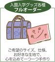 【フルオーダー】 指定サイズOK! お昼寝布団カバー お子様のお好きな生地で入園・入学グッズ
