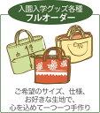【フルオーダー】 指定サイズOK! レッスンバッグ お子様のお好きな生地で入園・入学グッズ