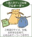 【フルオーダー】 指定サイズOK! お弁当袋 コップ袋 入園入学グッズ