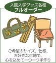 【フルオーダー】サイズ指定OK! ピアニカケース 入園入学グッズ