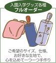 【フルオーダー】 指定サイズOK! 上履き入れ お子様のお好きな生地で入園・入学グッズ