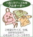 【フルオーダー】サイズ指定OK! スモック 入園入学グッズ