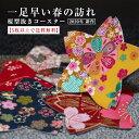 【お好きな柄5枚以上でメール便送料無料】桜柄 型抜きコースタ