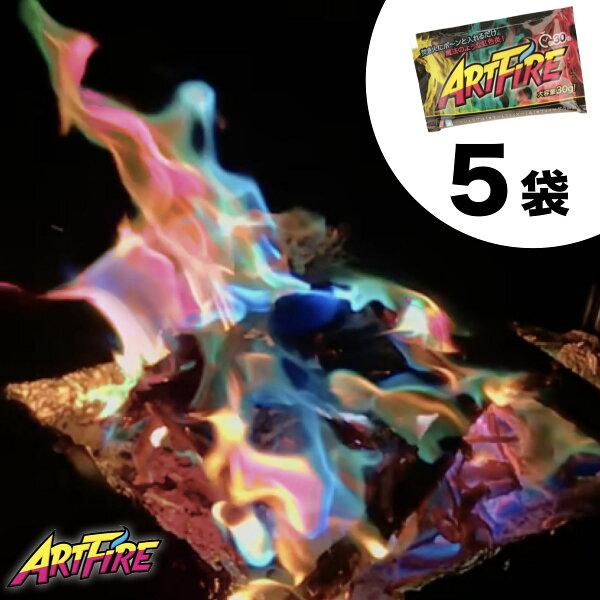 公式 アートファイヤー5個セットARTFIRE新shock感で話題大人気焚き火焚火SNSとの相性バツグンキャンプファイヤーキャ