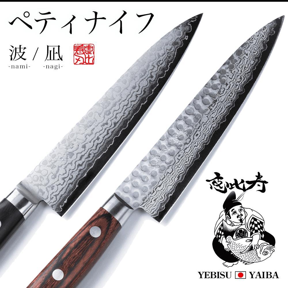 包丁・ナイフ, ぺティナイフ  P54.8! -nami- -nagi- VG-10 YEBISUYAIBA