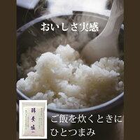 酵素塩1kg×6個セット波動法製造送料無料まろやかおいしくなる塩カルシウム含有アク抜き漬物しお