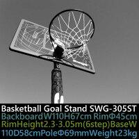 ミニバスから一般まで対応レイアップの練習にもポールパッドも標準装備【送料無料】バスケットゴールSWG-305ST屋外家庭用バスケットボールゴール