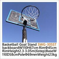 【数量限定特価】ミニバスから一般まで対応レイアップの練習にもポールパッドも標準装備バスケットゴールSWG-305ST屋外家庭用バスケットボールゴールバックボード