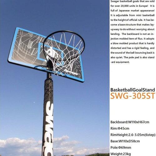 ミニバスから一般まで対応 レイアップの練習にも ポールパッドも標準装備バスケット...