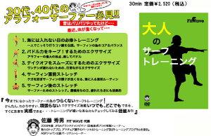 10%OFF【カリスマトレーナー佐藤秀男監修!】大人のサーフトレーニング