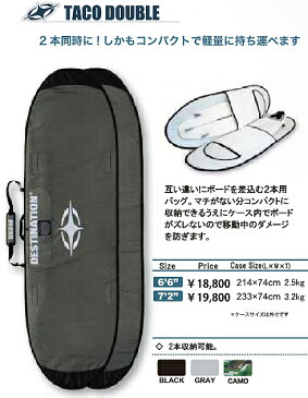 ディスティネーション (DESTINATION DS SURF) ダブルケース TACO DOUBLE HARD CASE TRAVEL (タコダブル) 2本入り 7'6