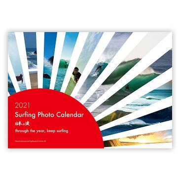 2021 サーフィンフォトカレンダー 潮見表付き SURF PHOTO CALENDER 郵便指定で送料380円−代引決済不可 店舗 壁紙 ロングボード ショートボード サーフボード