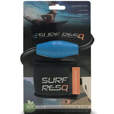 サーフレスキュー (SURF RESQ) シングルパックサーフレスQ単体と収納ポーチ付き STARTER PACK 郵送指定で送料無料−代引決済不可 修理つけ方 長さ 選び方 リペア 緊急 リーシュコード パワーコード