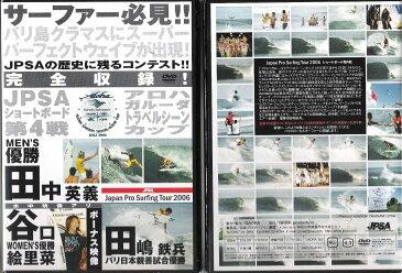 【バリ・クラマスのパーフェクション】Japan Pro Surfing Tour JPSA 2006アロハガルーダトラベルシーンカップ ALOHA GARUDA TRAVEL SCENE CUP