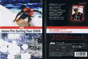 【日本最高峰のプロサーフィンコンテスト】JPSA2006 ジャパンプロサーフィングツアー2006ロングボード