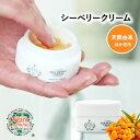 保湿クリーム オーガニック シーベリークリーム 30g グアマラル