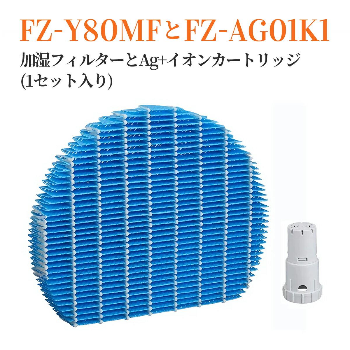 空気清浄機用アクセサリー, 交換フィルター  FZ-Y80MF fz-y80mf ag FZ-AG01K1 sharp fz-ag01k1 (1)