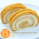 ☆パンプキンモンブランロール15cm☆洋菓子 ロールケーキ スイーツ かぼちゃ 栗 ハロウィン ギフト 贈り物 プレゼント - イエローパンプキン