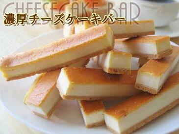 【訳あり】濃厚チーズケーキバー 2個セット(500g×2)☆2種類選んで計1kg