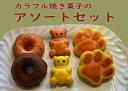 焼き菓子のアソート送料無料