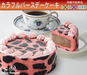 とってもカラフルでかわいらしいホールケーキ♪中にはムースが詰まってる★洋菓子/チョコレート...