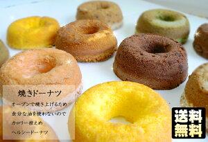 【常温/送料無料】【あす楽対応】洋菓子/ドーナツ揚げないヘルシー焼きドーナツ6個入北海道+30…
