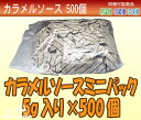 【あす楽対応】カラメルソースミニパック!500個