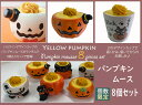ハロウィン 【9月初旬出荷よりお届け】パンプキンムースハロウィン8個セットムース かぼちゃ パンプキン