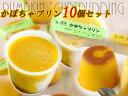 ☆かぼちゃプリン10カップセット☆洋菓子 プリン パンプキンプリン かぼちゃ カボチャ ハロウィン 贈り物 ギフト プレゼント