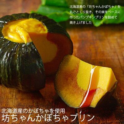 イエローパンプキン_坊ちゃんかぼちゃプリン