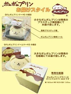【かわいい】ポムポムプリンドームケーキ【あす楽対応_関東】【あす楽対応_東海】【あす楽対応_近畿】イエローパンプキン
