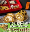 【お祝い】ロールケーキ/セット・詰め合わせ/ギフトセットあにまるろーるギフトセット4本詰め合わせ