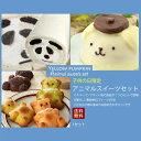 【あす楽対応】【送料無料】アニマルスイーツセット洋菓子 米粉