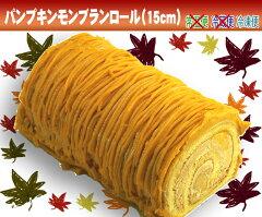 【お買い物マラソン】パンプキンモンブランロール15cm イエローパンプキン