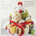 洋菓子/ロールケーキ/チョコレートケーキ【誕生日】【お祝い】【記念】☆プチデコロール26☆