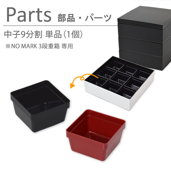 弁当箱・水筒, 重箱  919 1 NO MARK 3 6.0 06181 P02