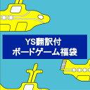 "YS翻訳付ボードゲーム福袋 ""ハード"""