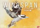 ウイングスパン拡張 :大洋の翼 完全日本語版
