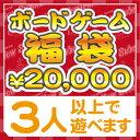 【12月28日発送予定】ボードゲーム福袋20000【3人以上で遊べます】